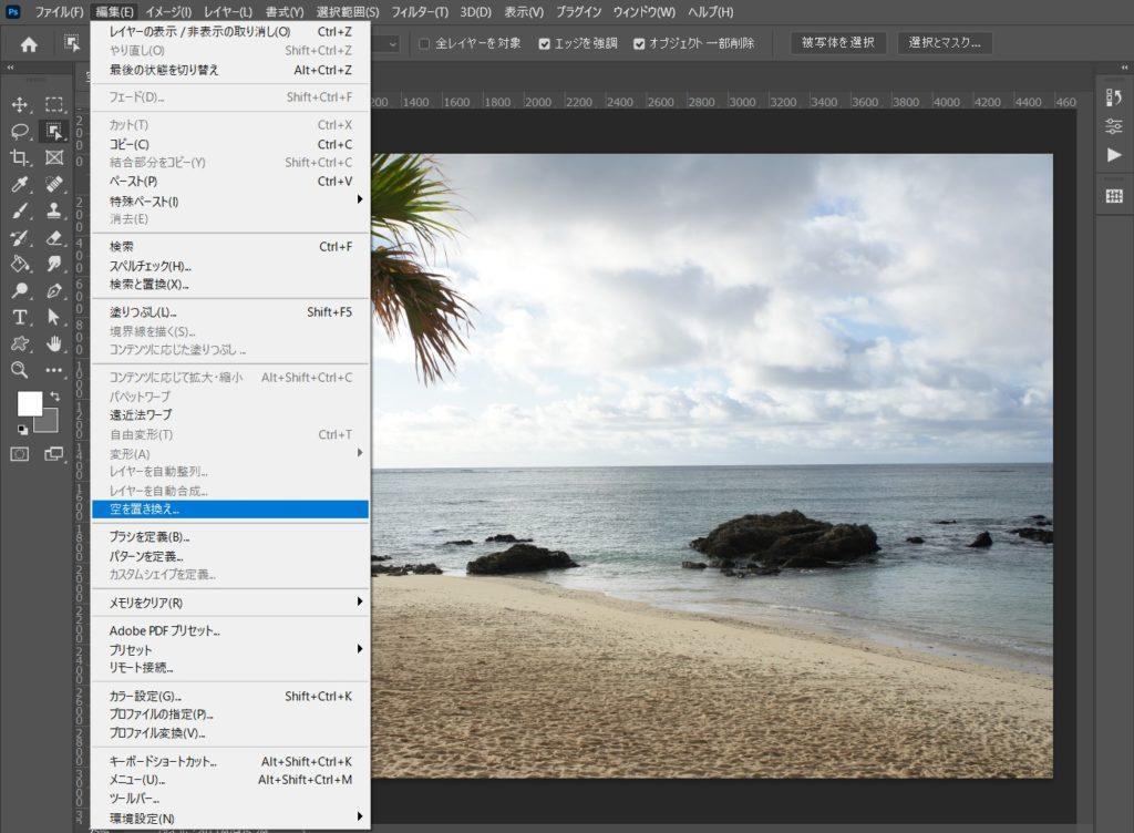 Photoshop2021:空を置き換え機能を選択