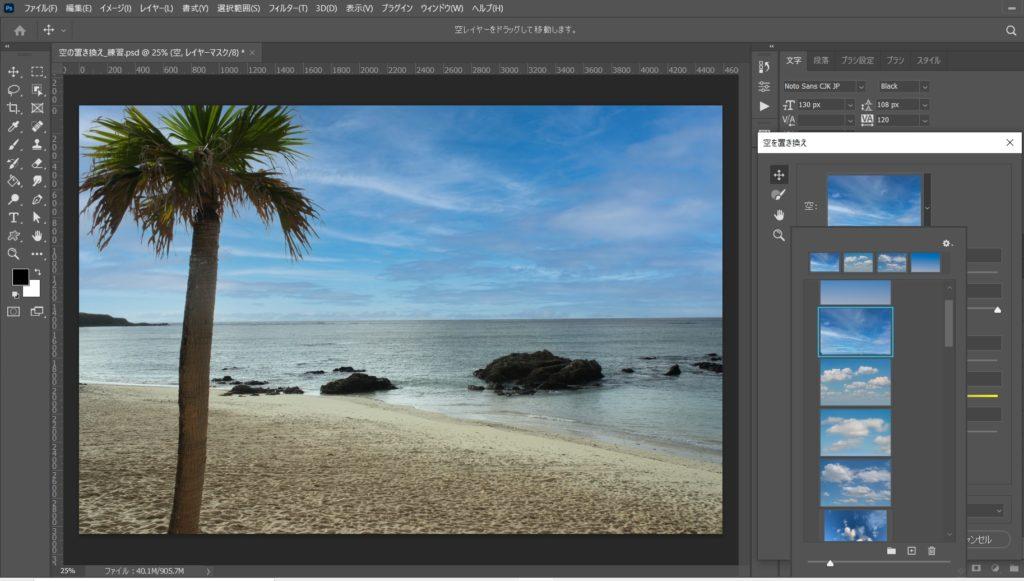 Photoshop2021:青空に変換後の写真