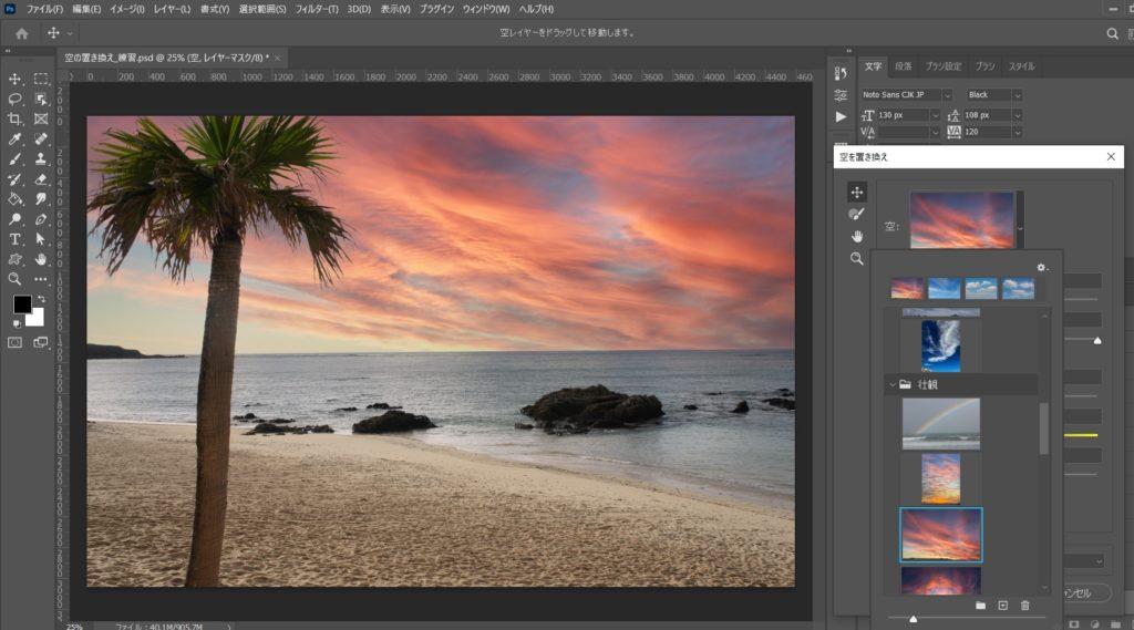 Photoshop2021:夕焼け空に変換後の写真