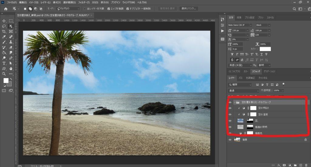 Photoshop2021:空の置き換え実行前の写真