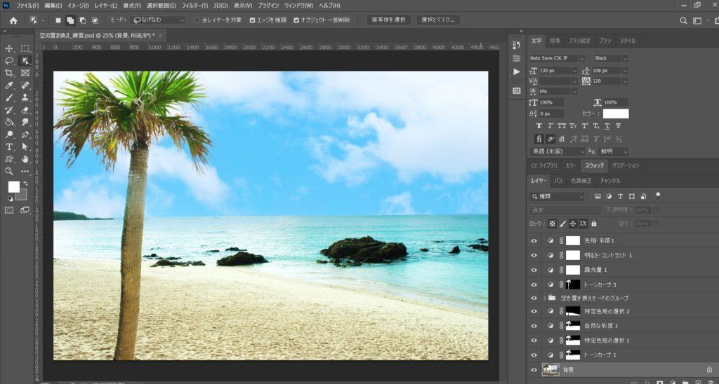Photoshop2021:空の置き換え実行後の写真