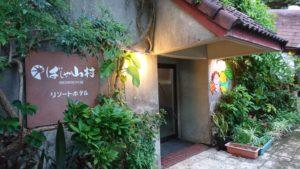 ばしゃ山 リゾートホテル