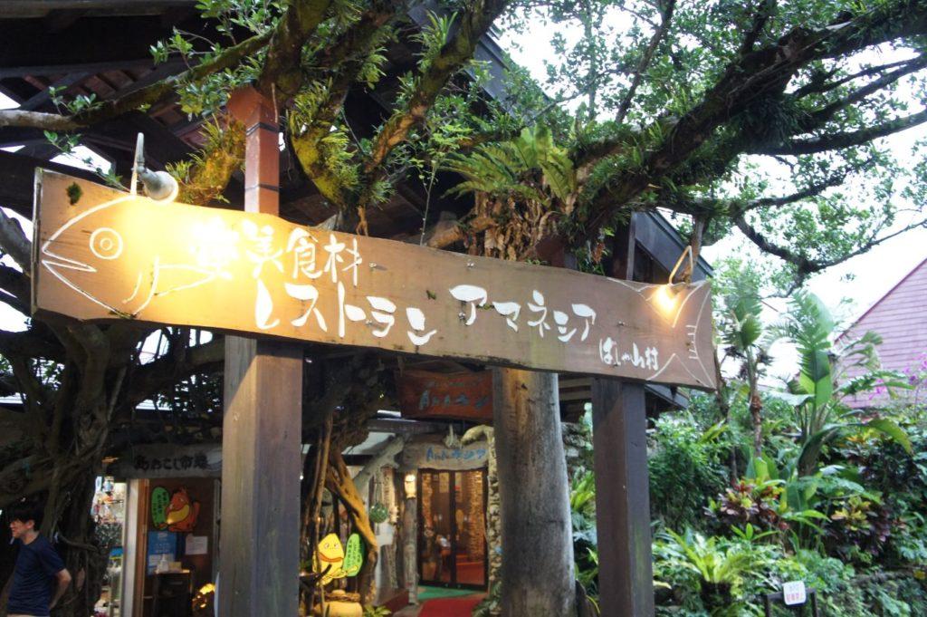 レストラン AMAネシア