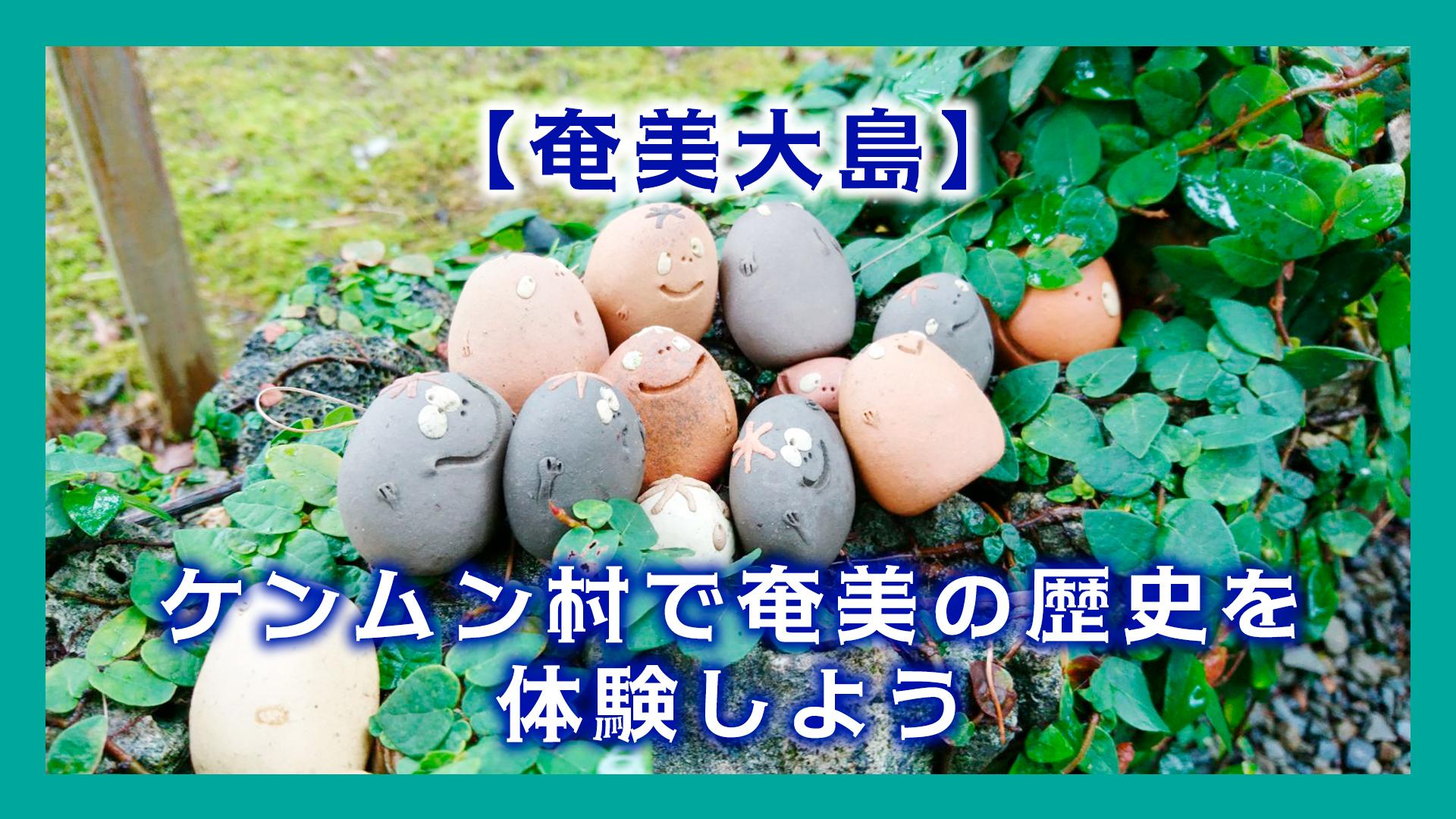 奄美大島:ケンムン村を旅レポート