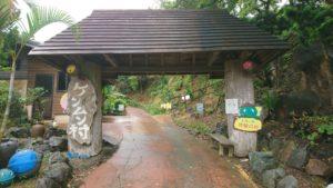ケンムン村の入り口