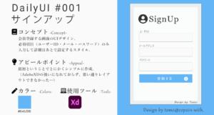 #DailyUI - 001 サインアップ(Sign Up)