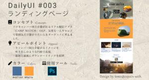 #DailyUI - 003 ランディングページ(Landing Page)