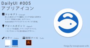#DailyUI - 005 アプリアイコン(App Icon)