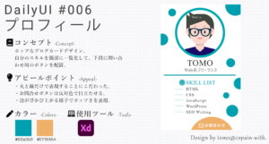 #DailyUI - 006 ユーザプロフィール(User Profile)