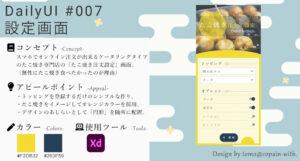 #DailyUI - 007 設定(Settings)