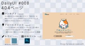 #DailyUI - 008 404ページ(404 Page)