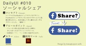 #DailyUI - 010 ソーシャルシェア(Social Share)