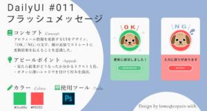 #DailyUI - 011 フラッシュメッセージ(Flash Message)