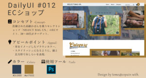#DailyUI - 012 ECショップ(E-Commerce Shop)