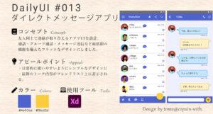 #DailyUI - 013 ダイレクトメッセージ(Direct Messaging)