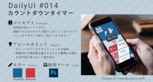 #DailyUI - 014 カウントダウンタイマー(Countdown Timer)