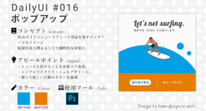 #DailyUI - 016 ポップアップ(Pop-Up / Overlay)