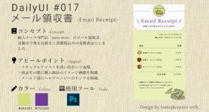 #DailyUI - 017 メール領収書(Email Receipt)