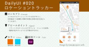 #DailyUI - 020 ロケーショントラッカー(Location Tracker)