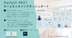 #DailyUI - 021 ホームモニタリングダッシュボード(Home Monitoring Dashboard)