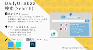 #DailyUI - 022 検索(Search)