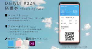 #DailyUI - 024 搭乗券(Boarding Pass)