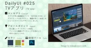 #DailyUI - 025 TVアプリ(TV app)