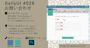 #DailyUI - 028 問い合わせ(Contact Us)