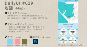 #DailyUI - 029 地図(Map)