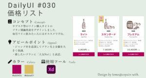 #DailyUI - 030 価格リスト(Pricing)