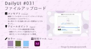 #DailyUI - 031 ファイルアップロード(File Upload)