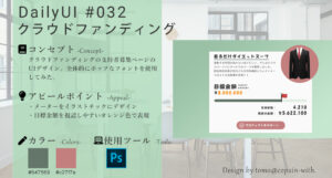 #DailyUI - 032 クラウドファンディング(Crowdfunding Campaign)