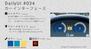 #DailyUI - 034 カーインターフェース(Car Interface)