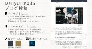 #DailyUI - 035 ブログ投稿(Blog Post)