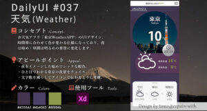 #DailyUI - 037 天気(Weather)