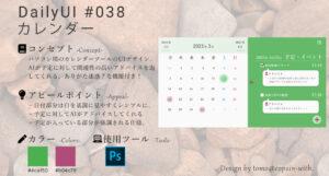 #DailyUI - 038 カレンダー(Calendar)