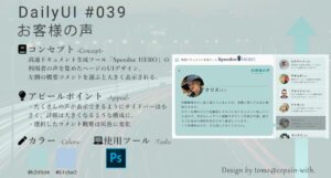 #DailyUI - 039 お客様の声(Testimonials)