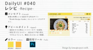 #DailyUI - 040 レシピ(Recipe)